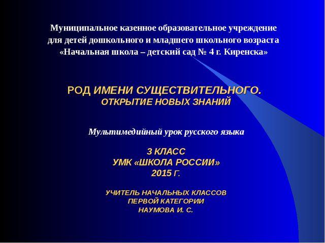 РОД ИМЕНИ СУЩЕСТВИТЕЛЬНОГО. ОТКРЫТИЕ НОВЫХ ЗНАНИЙ 3 КЛАСС УМК «ШКОЛА РОССИИ»...