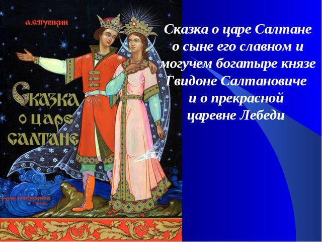 Сказка о царе Салтане о сыне его славном и могучем богатыре князе Гвидоне Сал...