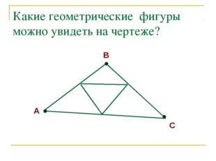 Какие геометрические фигуры можно увидеть на чертеже? А В С