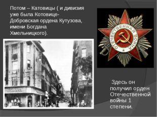 Потом – Катовицы ( и дивизия уже была Котовице-Добровская ордена Кутузова, им