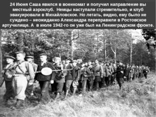 24 Июня Саша явился в военкомат и получил направление вы местный аэроклуб. Н