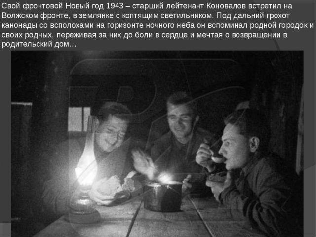Свой фронтовой Новый год 1943 – старший лейтенант Коновалов встретил на Волж...