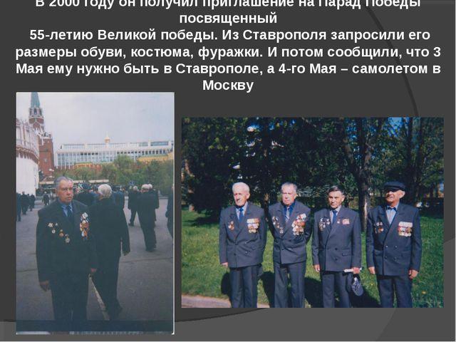 В 2000 году он получил приглашение на Парад Победы посвященный 55-летию Велик...