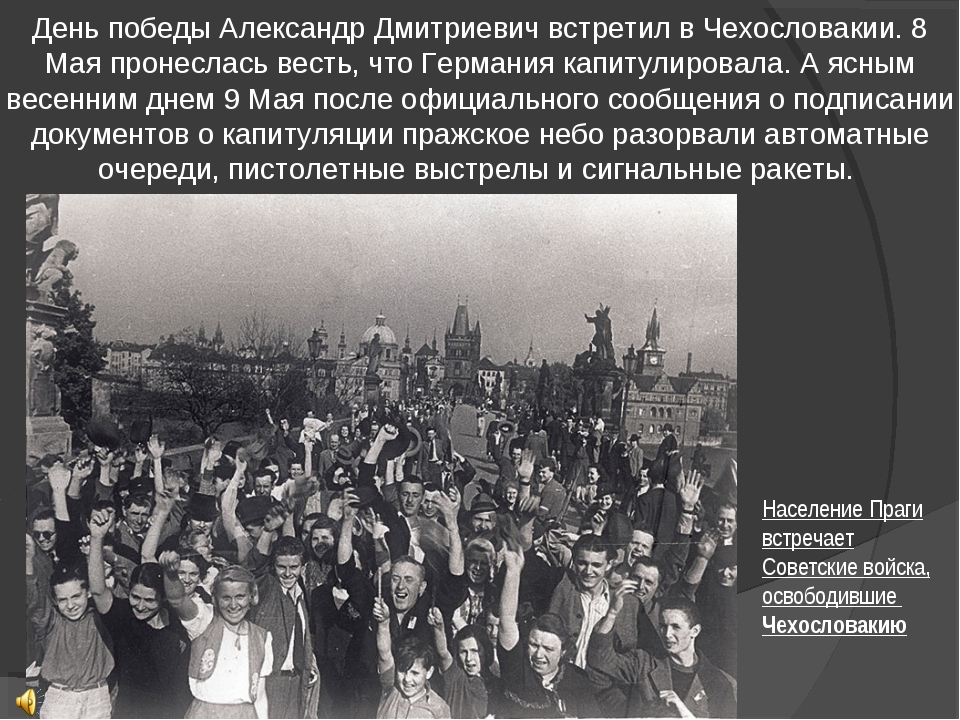 День победы Александр Дмитриевич встретил в Чехословакии. 8 Мая пронеслась в...