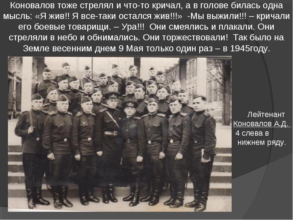 Коновалов тоже стрелял и что-то кричал, а в голове билась одна мысль: «Я жив...