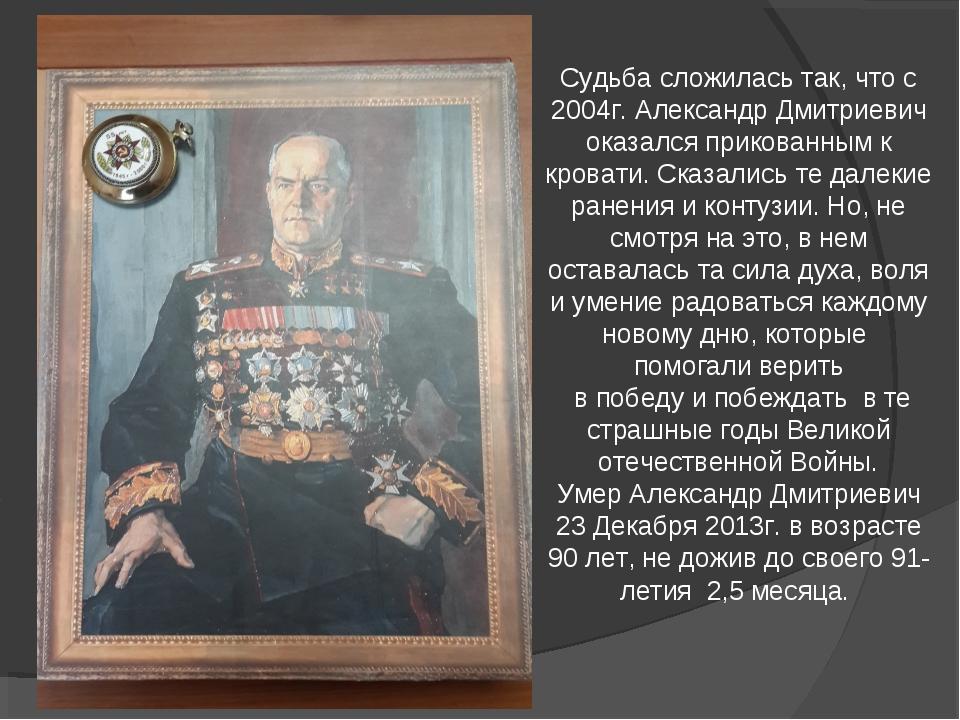 Судьба сложилась так, что с 2004г. Александр Дмитриевич оказался прикованным...