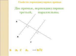 Свойство перпендикулярных прямых Две прямые, перпендикулярные третьей, паралл
