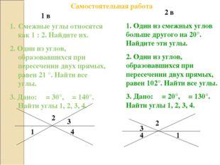 Самостоятельная работа Смежные углы относятся как 1 : 2. Найдите их. 2. Один