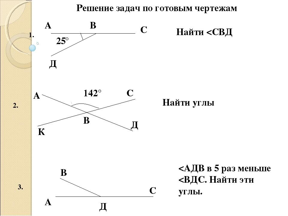 Решение задач по готовым чертежам 1. ° 25 А В С Д Найти