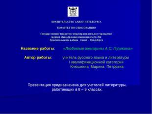 ПРАВИТЕЛЬСТВО САНКТ-ПЕТЕРБУРГА  КОМИТЕТ ПО ОБРАЗОВАНИЮ Государственное бюдж
