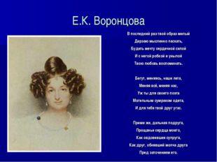 Е.К. Воронцова В последний раз твой образ милый Дерзаю мысленно ласкать, Буди
