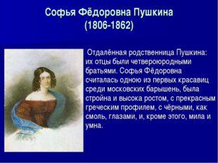 Софья Фёдоровна Пушкина (1806-1862) Отдалённая родственница Пушкина: их отцы