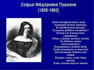 Софья Фёдоровна Пушкина (1806-1862) Зачем безвременную скуку Зловещей думою п