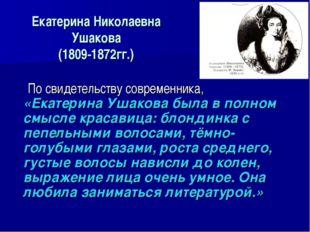 Екатерина Николаевна Ушакова (1809-1872гг.) По свидетельству современника, «Е