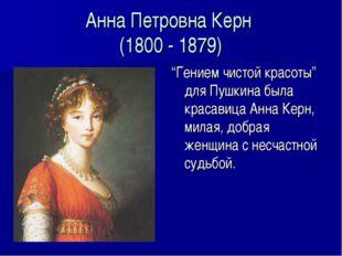 """Анна Петровна Керн (1800 - 1879) """"Гением чистой красоты"""" для Пушкина была кра"""