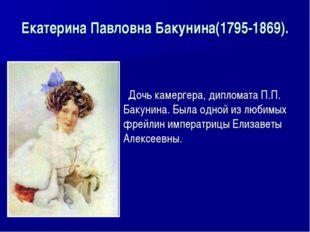 Екатерина Павловна Бакунина(1795-1869). Дочь камергера, дипломата П.П. Бакун