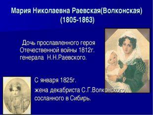 Мария Николаевна Раевская(Волконская) (1805-1863) Дочь прославленного героя