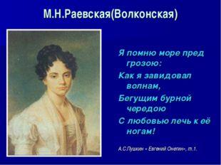 М.Н.Раевская(Волконская) Я помню море пред грозою: Как я завидовал волнам, Бе
