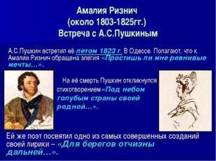 Амалия Ризнич (около 1803-1825гг.) Встреча с А.С.Пушкиным На её смерть Пушки