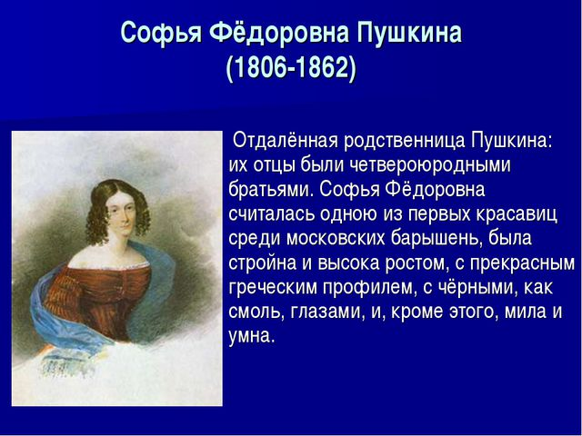 Софья Фёдоровна Пушкина (1806-1862) Отдалённая родственница Пушкина: их отцы...