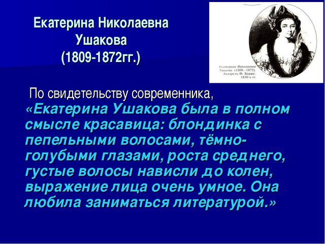 Екатерина Николаевна Ушакова (1809-1872гг.) По свидетельству современника, «Е...
