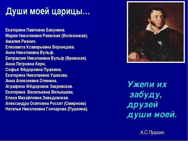 Души моей царицы… Ужели их забуду, друзей души моей. А.С.Пушкин. Екатерина П...