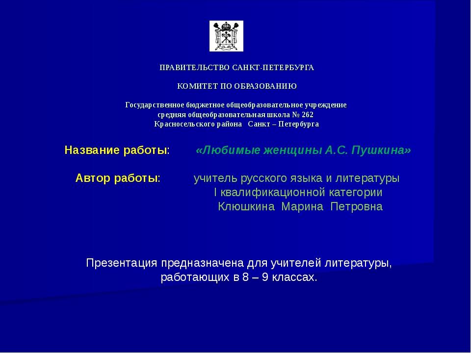 ПРАВИТЕЛЬСТВО САНКТ-ПЕТЕРБУРГА  КОМИТЕТ ПО ОБРАЗОВАНИЮ Государственное бюдж...
