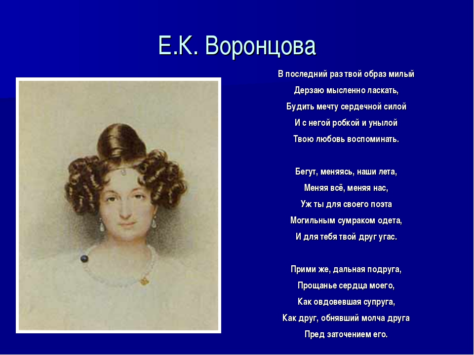 Е.К. Воронцова В последний раз твой образ милый Дерзаю мысленно ласкать, Буди...