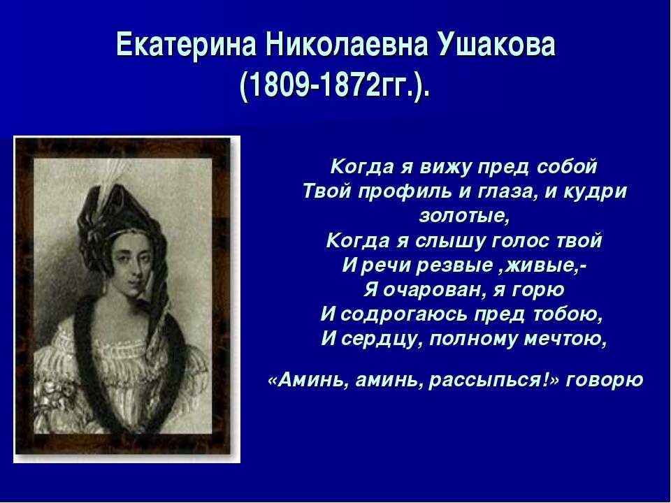 Екатерина Николаевна Ушакова (1809-1872гг.). Когда я вижу пред собой Твой про...