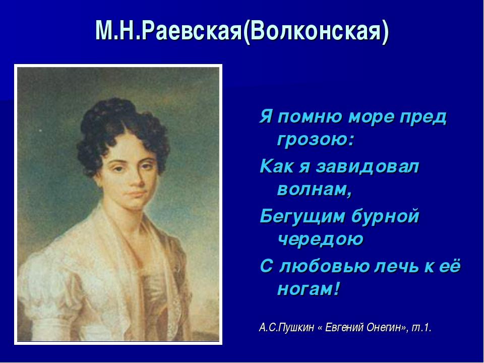 М.Н.Раевская(Волконская) Я помню море пред грозою: Как я завидовал волнам, Бе...