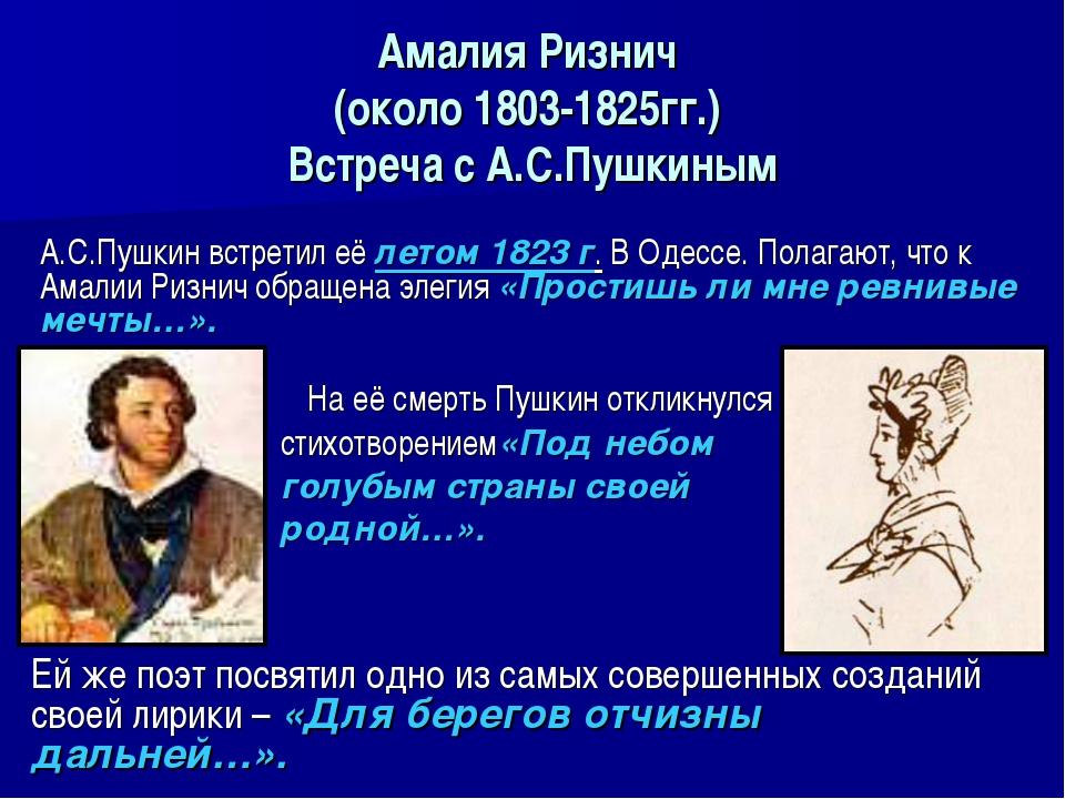 Амалия Ризнич (около 1803-1825гг.) Встреча с А.С.Пушкиным На её смерть Пушки...