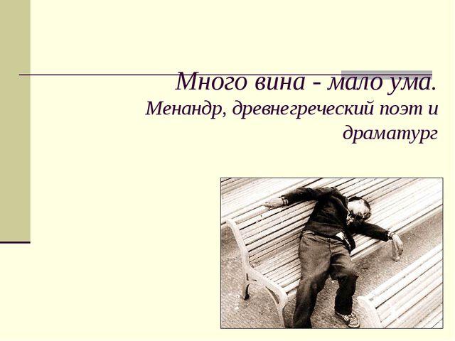 Много вина - мало ума. Менандр, древнегреческий поэт и драматург