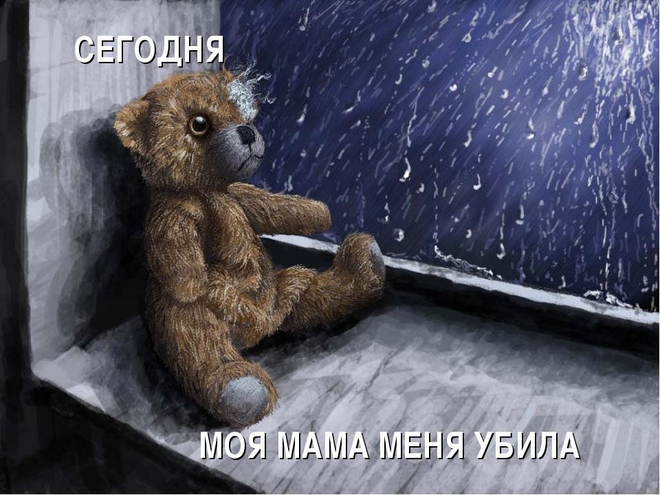 СЕГОДНЯ МОЯ МАМА МЕНЯ УБИЛА