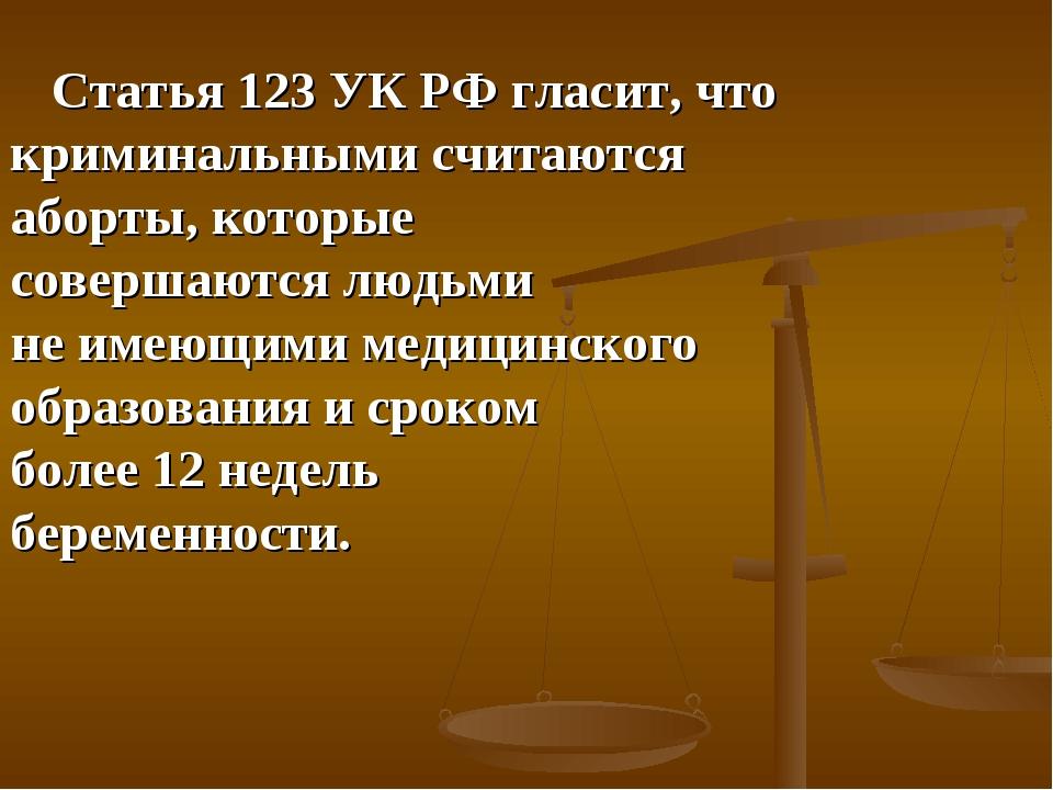 Статья 123 УК РФ гласит, что криминальными считаются аборты, которые соверша...