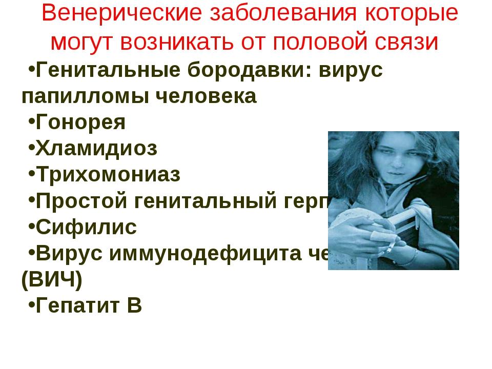 Венерические заболевания которые могут возникать от половой связи Генитальные...