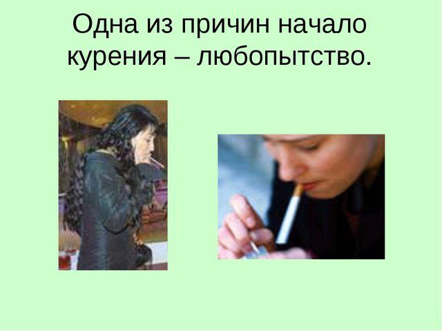Одна из причин начало курения – любопытство.