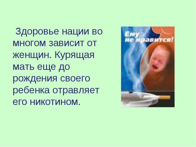 Здоровье нации во многом зависит от женщин. Курящая мать еще до рождения сво...