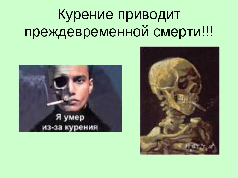 Курение приводит преждевременной смерти!!!