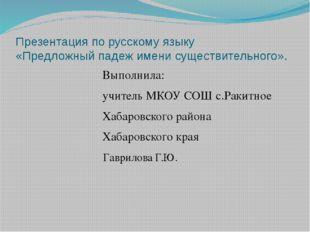 Презентация по русскому языку «Предложный падеж имени существительного». Выпо