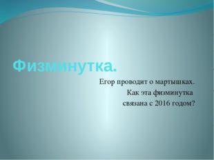 Физминутка. Егор проводит о мартышках. Как эта физминутка связана с 2016 годом?