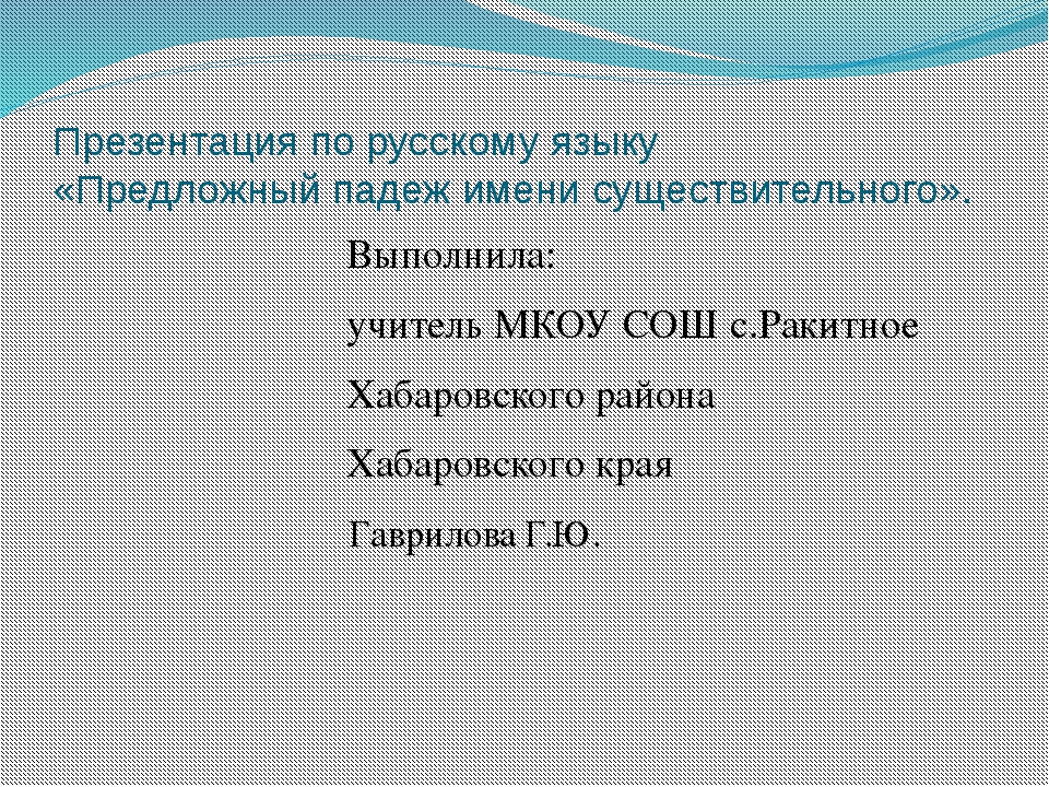 Презентация по русскому языку «Предложный падеж имени существительного». Выпо...
