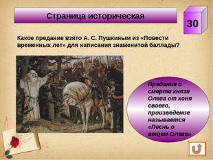 Страница историческая 30 Какое предание взято А. С. Пушкиным из «Повести врем