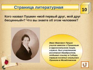 Страница литературная 10 Кого назвал Пушкин «мой первый друг, мой друг бесцен