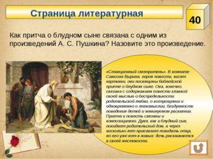 Страница литературная 40 Как притча о блудном сыне связана с одним из произве