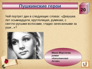 Пушкинские герои 20 Чей портрет дан в следующих словах: «Девушка лет осьмнадц