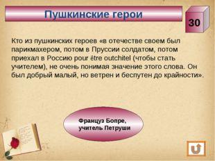 Пушкинские герои 30 Кто из пушкинских героев «в отечестве своем был парикмахе