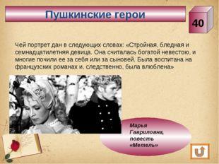 Пушкинские герои 40 Чей портрет дан в следующих словах: «Стройная, бледная и