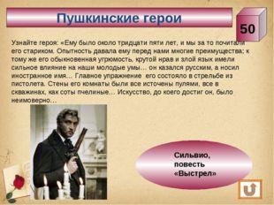 Пушкинские герои 50 Узнайте героя: «Ему было около тридцати пяти лет, и мы за