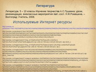 Используемые Интернет ресурсы http://yandex.ru/yandsearch?text=%D0%BF%D1%83%D