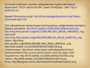 Источник шаблона: учитель информатики Курбанова Ирина Борисовна, ГБОУ школа №